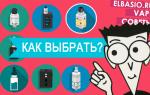 Как правильно выбрать электронную сигарету