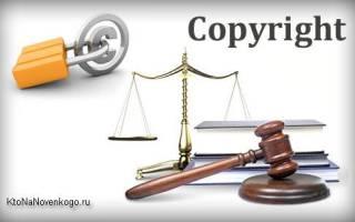 Как правильно ставить копирайт