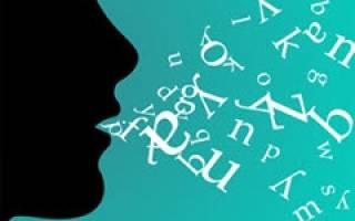Как поставить правильное английское произношение